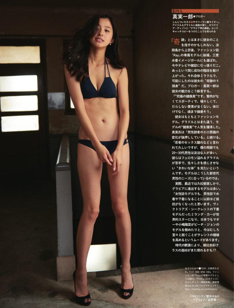 朝比奈彩(24)の写真集の水着グラビアが抜けるエロ画像160枚・49枚目の画像