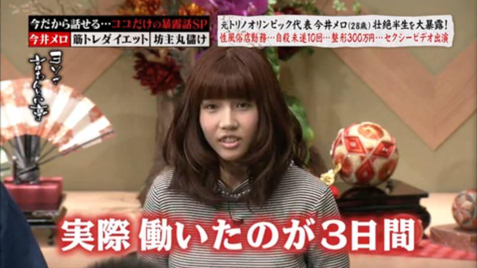 今井メロTVエロ画像2