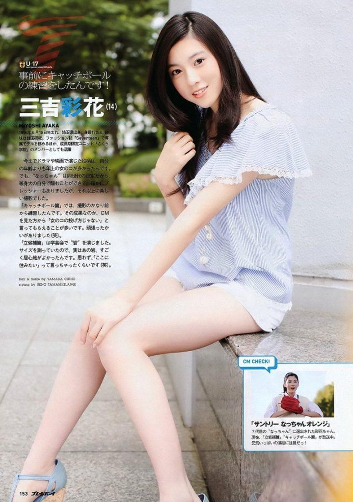 三吉彩花(21)の最新水着グラビア画像55枚・20枚目の画像