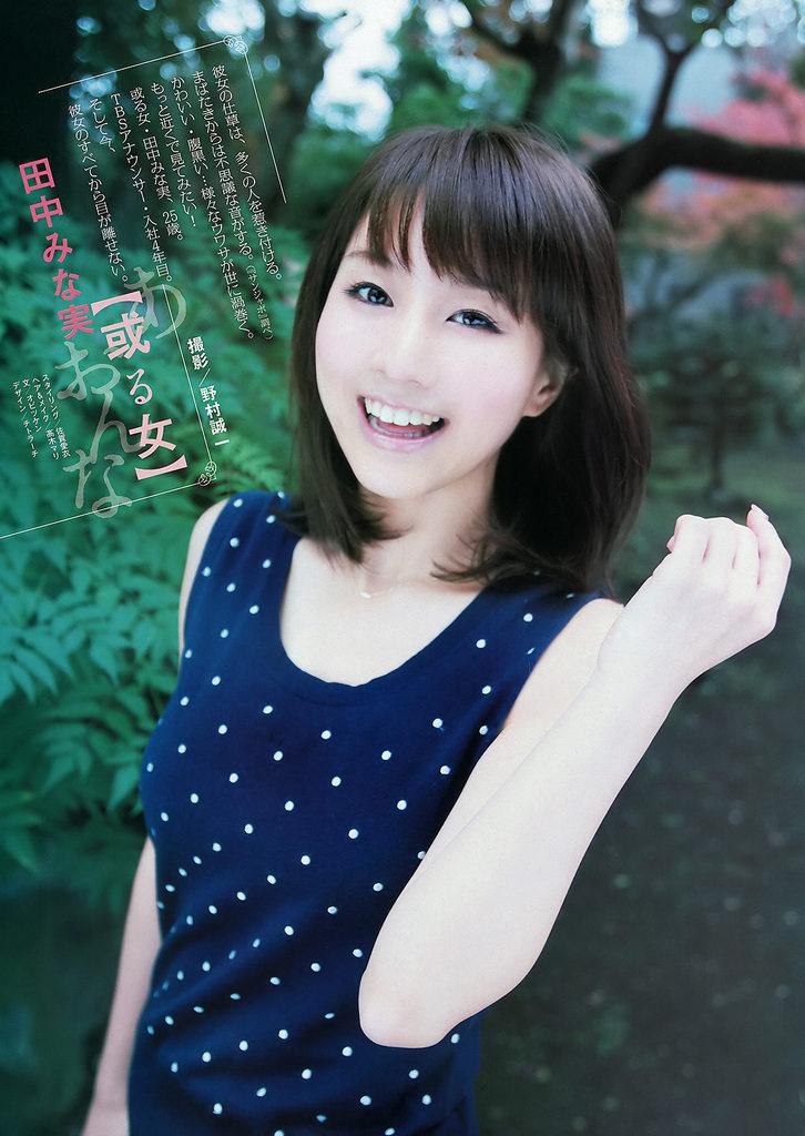 田中みな実(30)ヌード解禁!抜けるエロ画像116枚・33枚目の画像