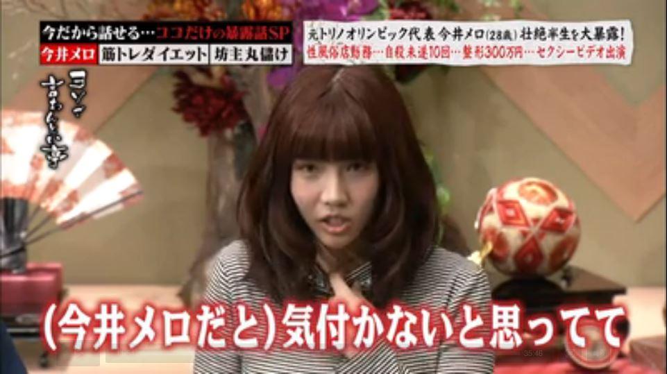 今井メロTVエロ画像3
