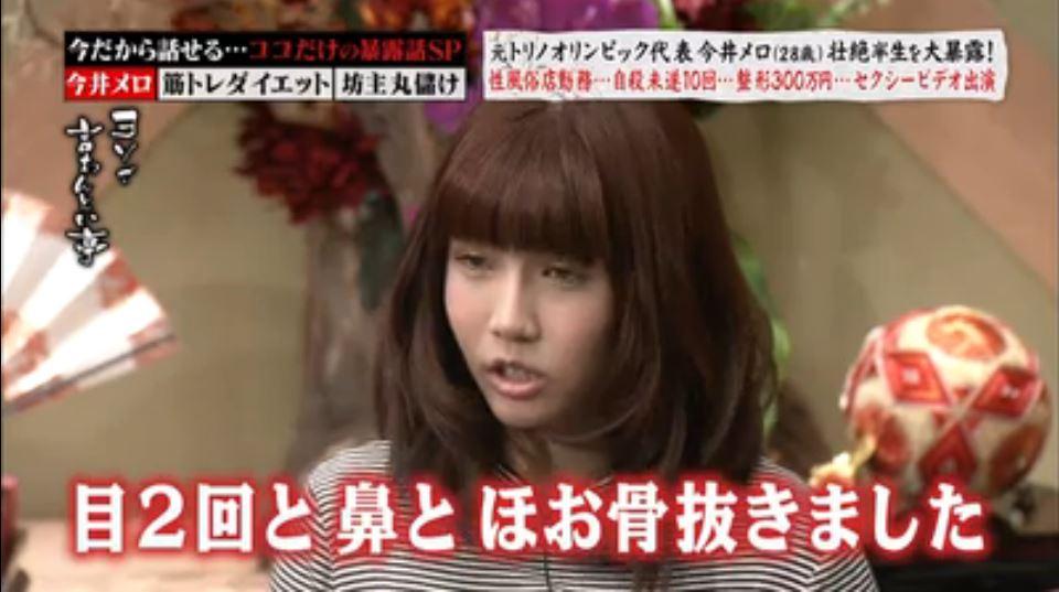 今井メロTVエロ画像4