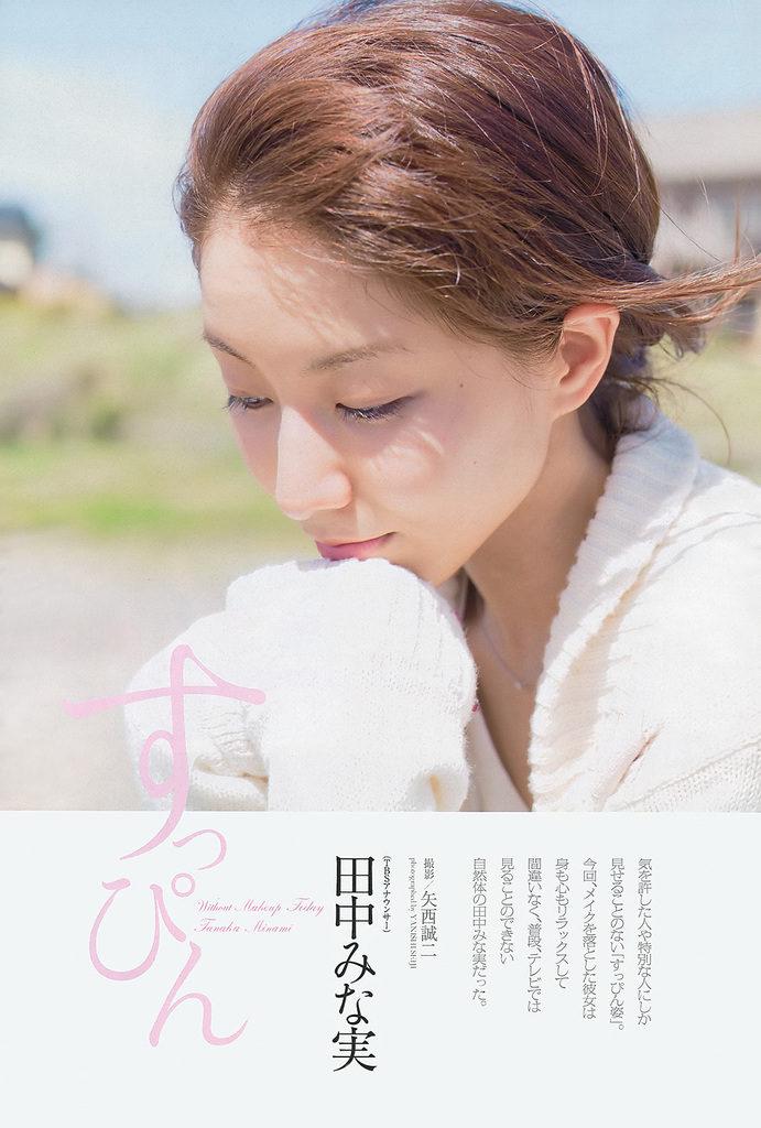 田中みな実(30)ヌード解禁!抜けるエロ画像116枚・47枚目の画像
