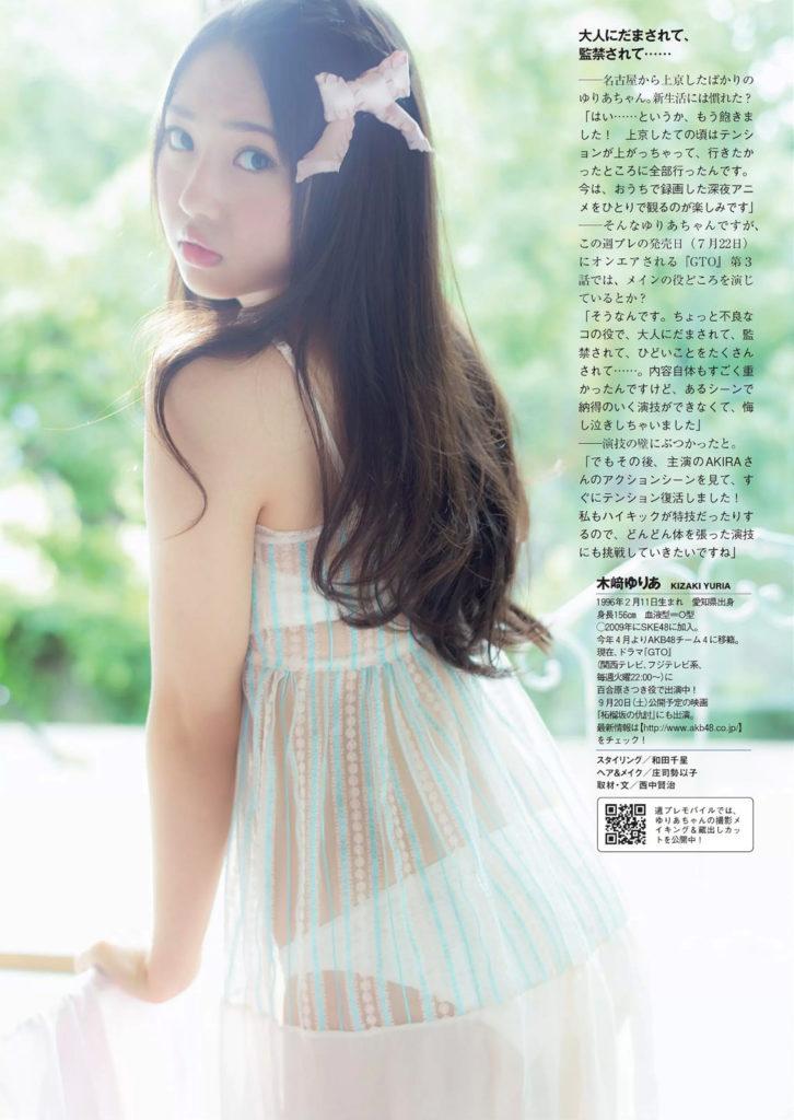 木崎ゆりあ(21)の上裸ヌードグラビア&アイコラエロ画像100枚・68枚目の画像