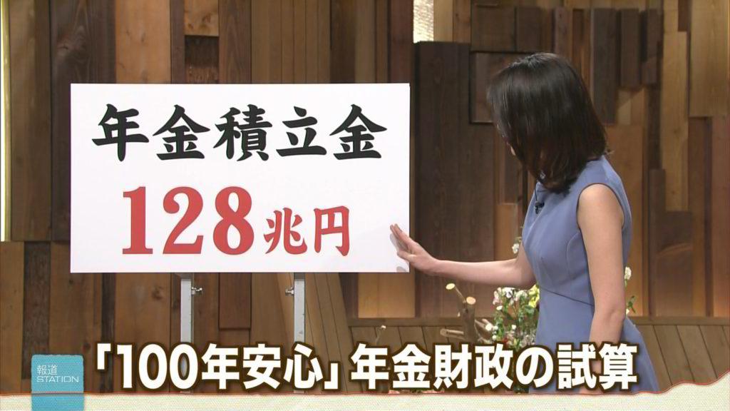 小川彩佳アナ 報ステ乳首ポッチ放送事故エロ画像85枚・37枚目の画像