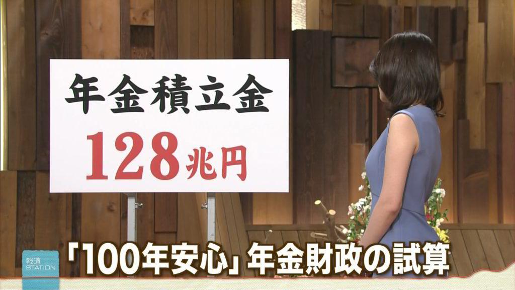 小川彩佳アナ 報ステ乳首ポッチ放送事故エロ画像85枚・38枚目の画像