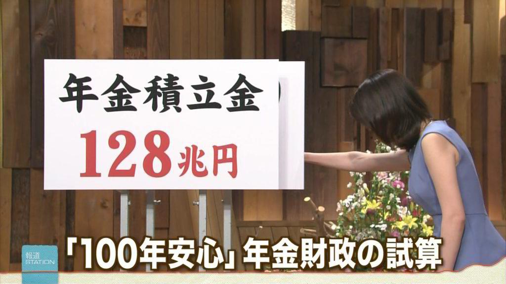 小川彩佳アナ 報ステ乳首ポッチ放送事故エロ画像85枚・39枚目の画像