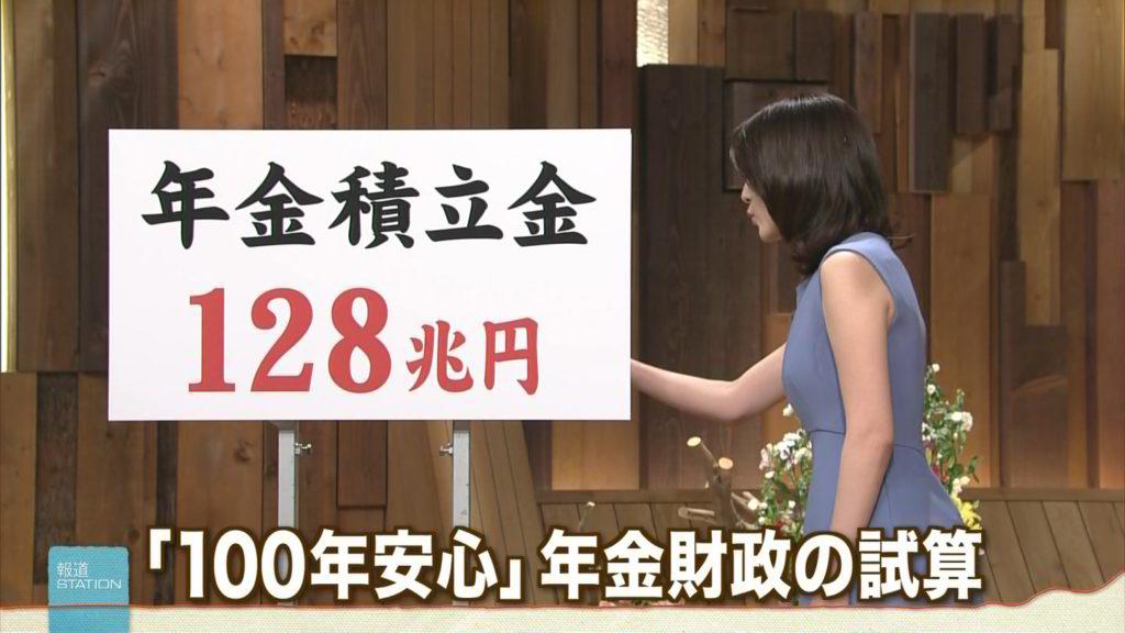 小川彩佳アナ 報ステ乳首ポッチ放送事故エロ画像85枚・40枚目の画像