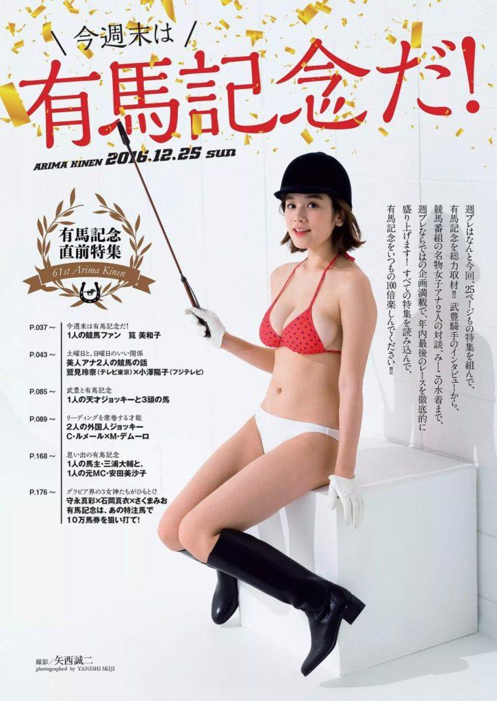永久保存版!筧美和子の巨乳おっぱいポロリ放送事故エロ画像100枚・84枚目の画像