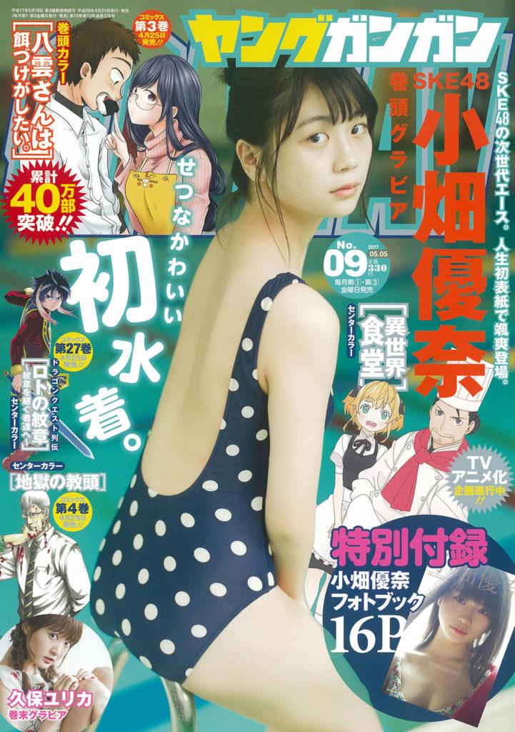 SKE48小畑優奈のグラビアエロ画像16
