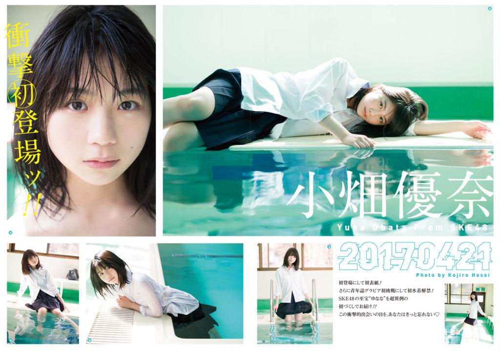 SKE48小畑優奈のグラビアエロ画像18