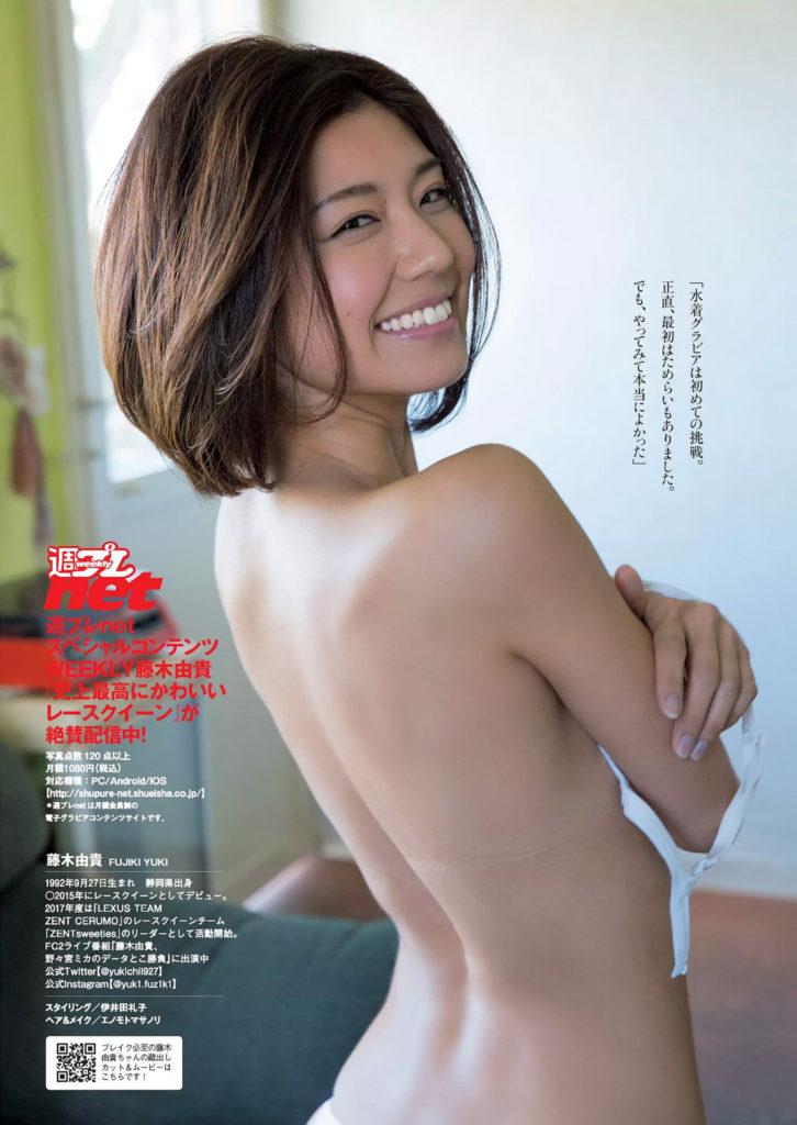 藤木由貴(25)美人RQの手ブラヌードグラビア画像100枚|エロ牧場・42枚目の画像