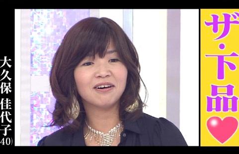 芸能人・大久保佳代子(45)の誰得ヌードエロ画像21枚・19枚目の画像