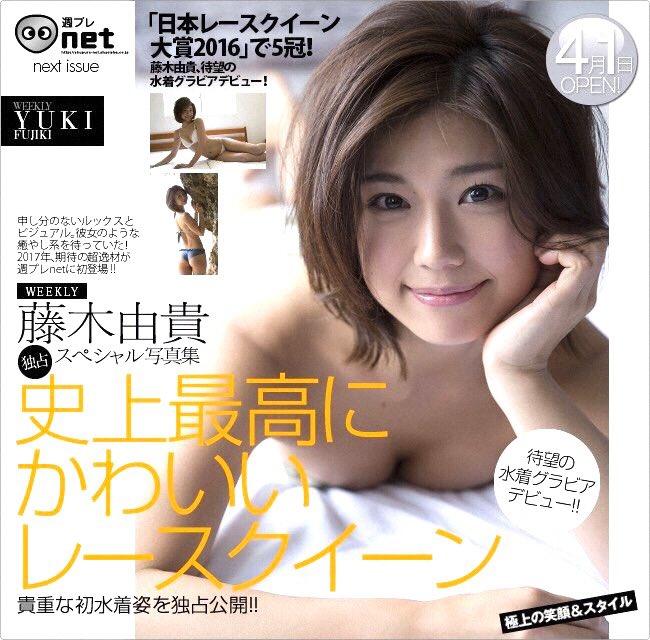 藤木由貴(25)美人RQの手ブラヌードグラビア画像100枚|エロ牧場・50枚目の画像