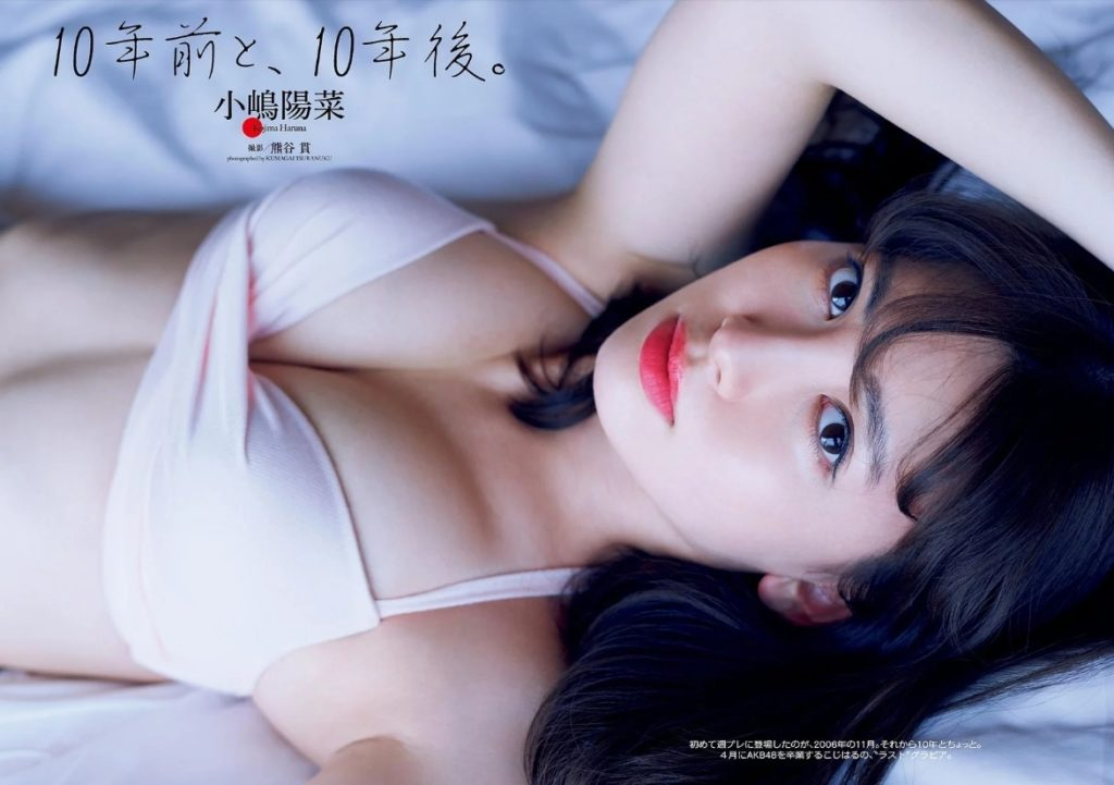 小嶋陽菜のラストグラビアエロ画像1