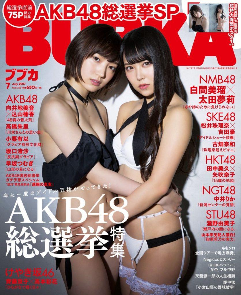 NMB48白間美瑠&太田夢莉のWグラビアエロ画像1