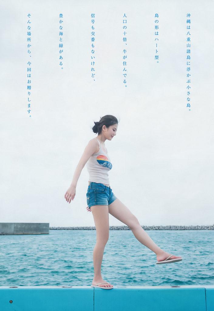 伊東紗冶子(23)Gカップキャスターの水着グラビア画像128枚・16枚目の画像