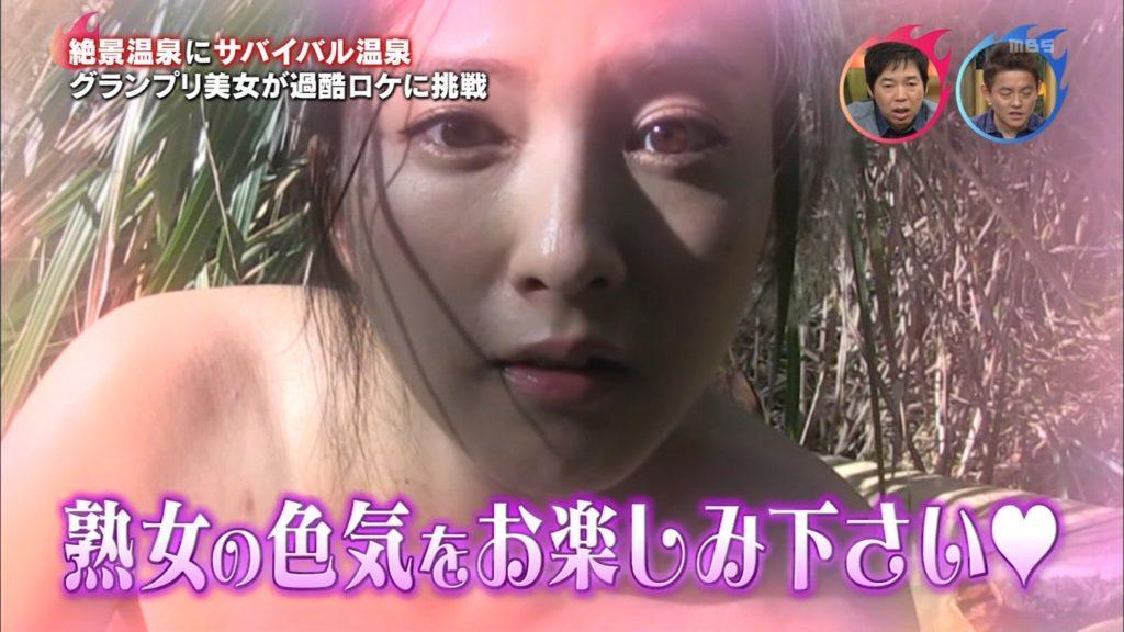 浜口順子(31)本能Zの入浴ロケエロ画像42枚・4枚目の画像