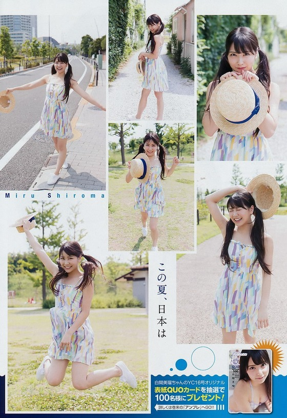 白間美瑠の最新グラビアエロ画像6
