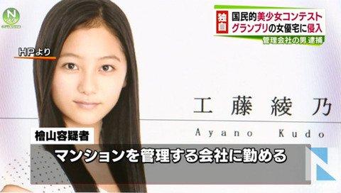 工藤綾乃(20)盗撮された国民的美少女コンテストグランプリ女優のエロ画像17枚・11枚目の画像