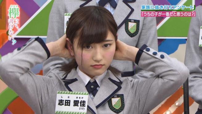 志田愛佳TVキャプ画像4
