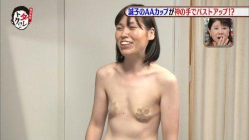 尼神インター誠子エロ画像