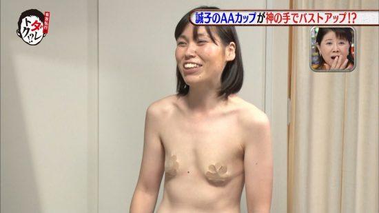尼神インター誠子のおっぱい放送事故エロ画像28枚