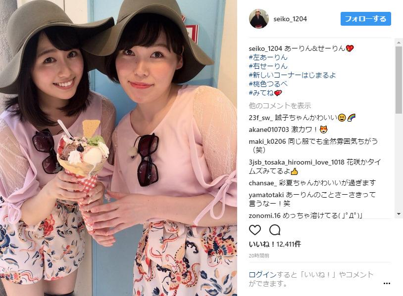 尼神インター誠子とあーりんのインスタツーショットエロ画像2
