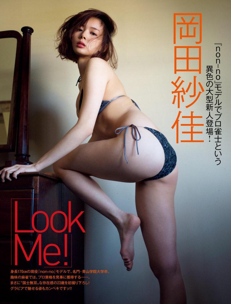 岡田紗佳(24)のパンチラや水着グラビアが抜ける画像160枚・24枚目の画像
