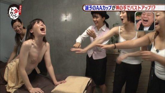 尼神インター誠子のニプレスおっぱいエロ画像3