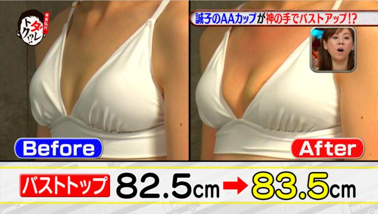 尼神インター誠子のニプレスおっぱいエロ画像7