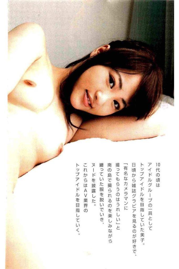 元NMB岡田梨紗子こと松田美子のAVデビューヌードエロ画像64枚・47枚目の画像