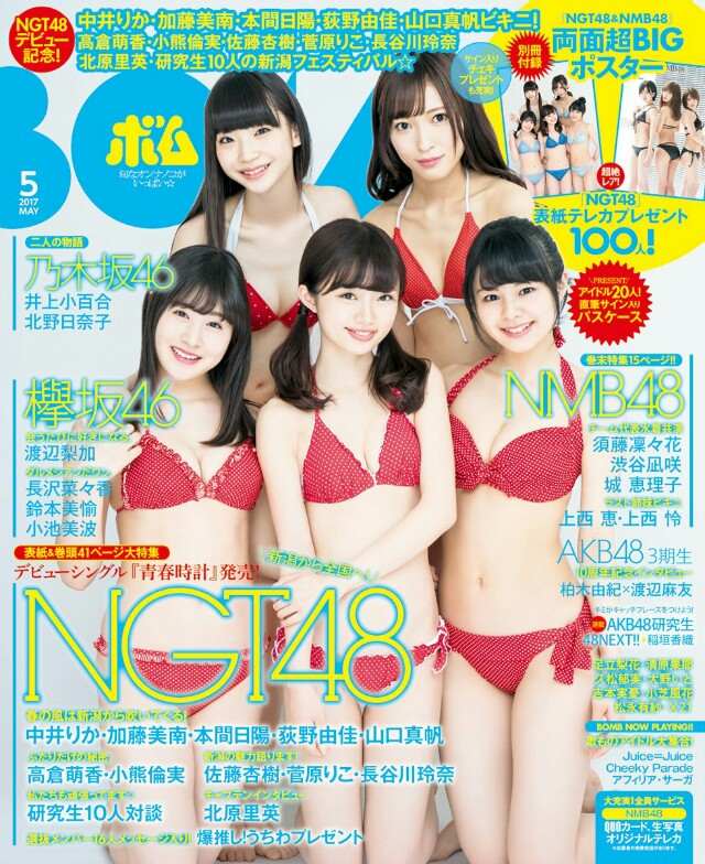 NGT48本間日陽の水着グラビアエロ画像6
