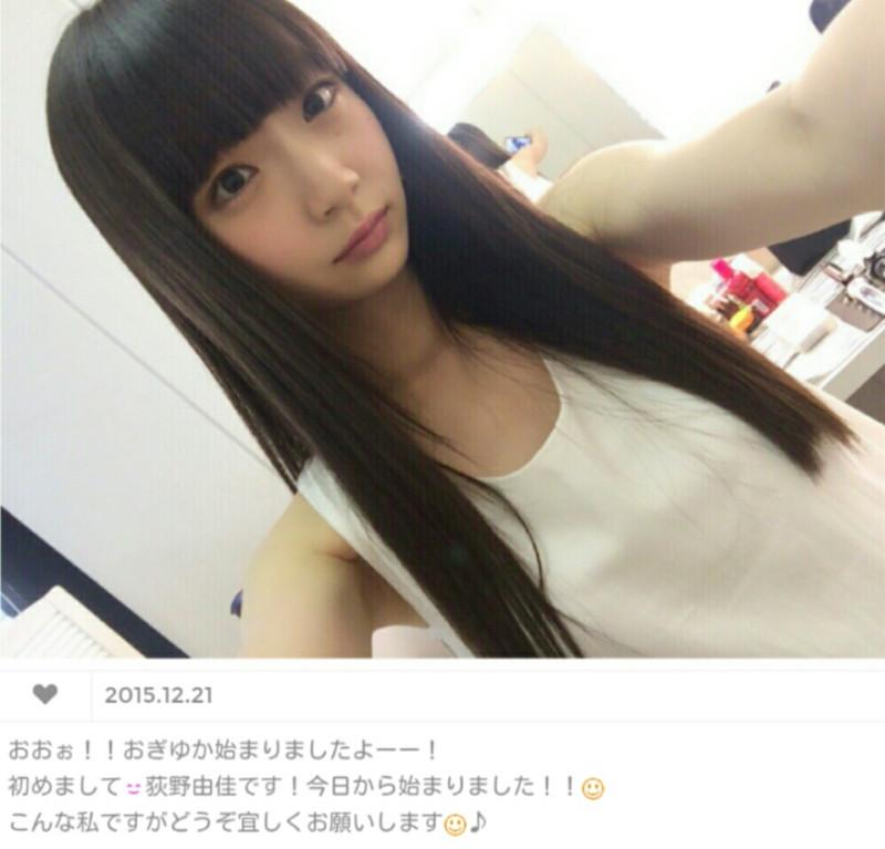NGT48荻野由佳のエロ画像20