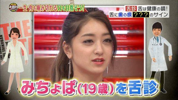 みちょぱこと池田美優のパンチラ・水着等抜けるエロ画像85枚・89枚目の画像