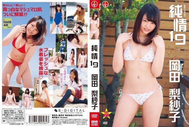 元NMB岡田梨紗子こと松田美子のAVデビューヌードエロ画像64枚・72枚目の画像