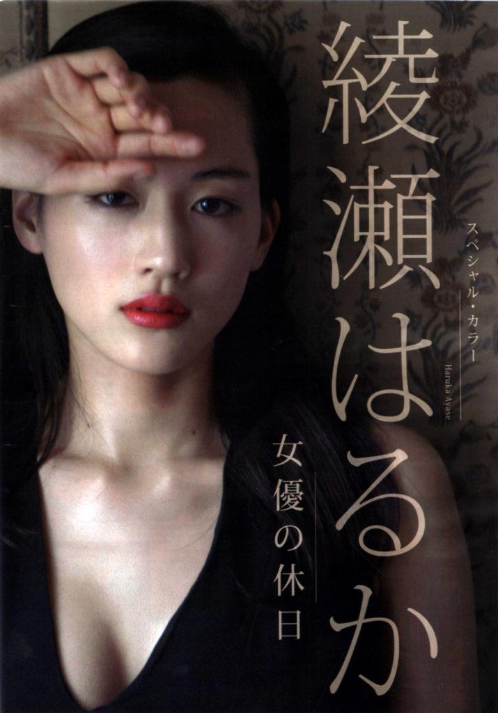 【速報】綾瀬はるかの全裸ヌード入浴してる最新CMエロ画像40枚・18枚目の画像