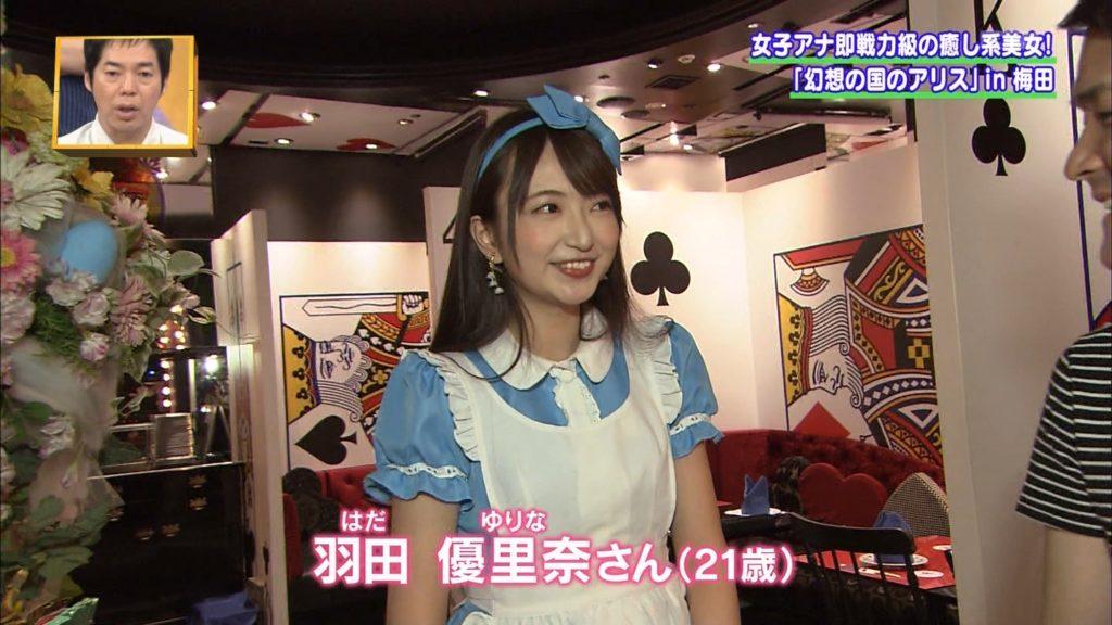 「今ちゃんの実は」で映った羽田優里奈とかいうメイド美女のエロキャプ画像31枚