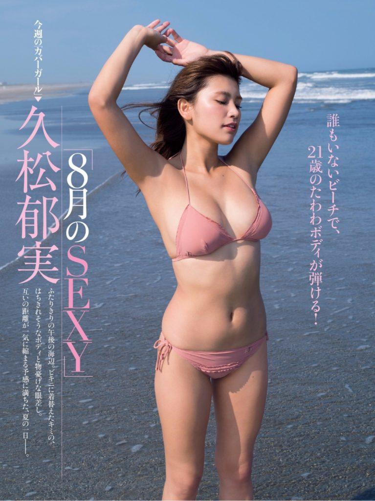 久松郁実(21)の最新グラビア&アイコラエロ画像210枚・116枚目の画像