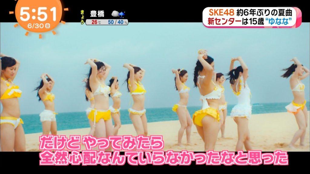 SKE48「意外にマンゴー」の抜ける水着MVエロ画像31枚・19枚目の画像