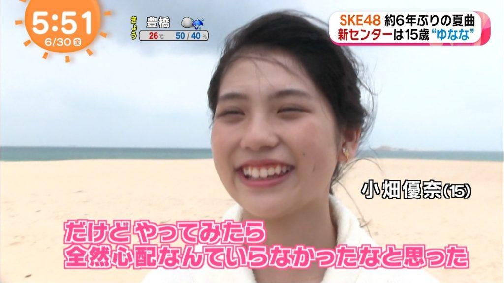 SKE48「意外にマンゴー」の抜ける水着MVエロ画像31枚・25枚目の画像