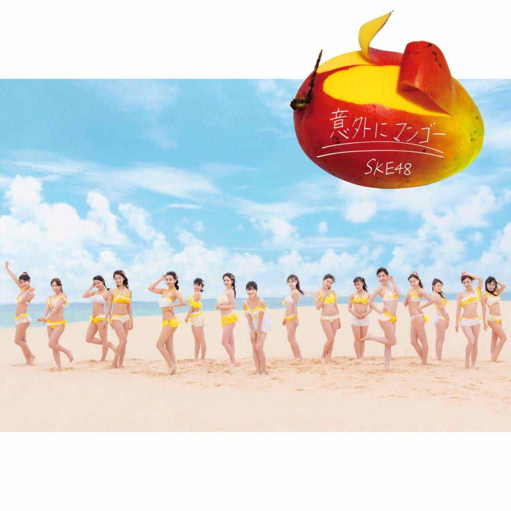 SKE48「意外にマンゴー」の抜ける水着MVエロ画像31枚・39枚目の画像