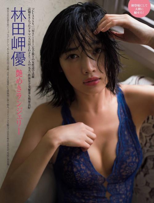 林田岬優のランジェリーグラビアエロ画像001
