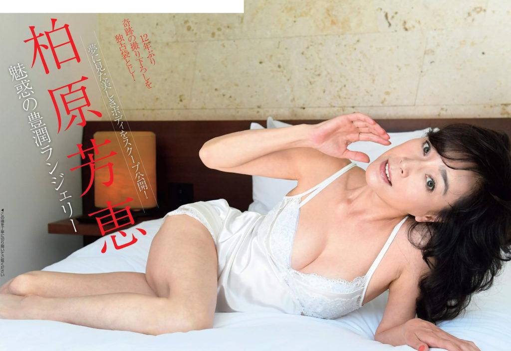 熟女好き歓喜!柏原芳恵(51)完熟ボディが抜ける最新グラビアエロ画像21枚・1枚目の画像