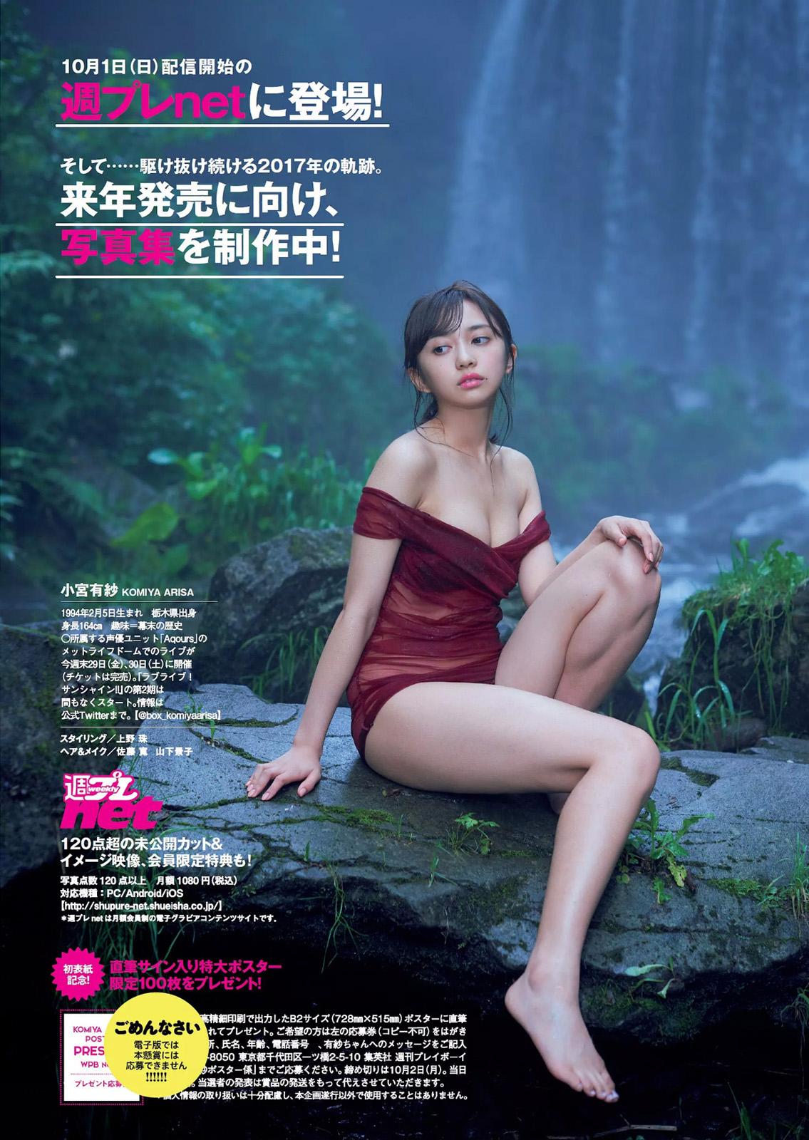 声優・小宮有紗(24)の水着グラビア&ヌード濡れ場画像100枚・7枚目の画像