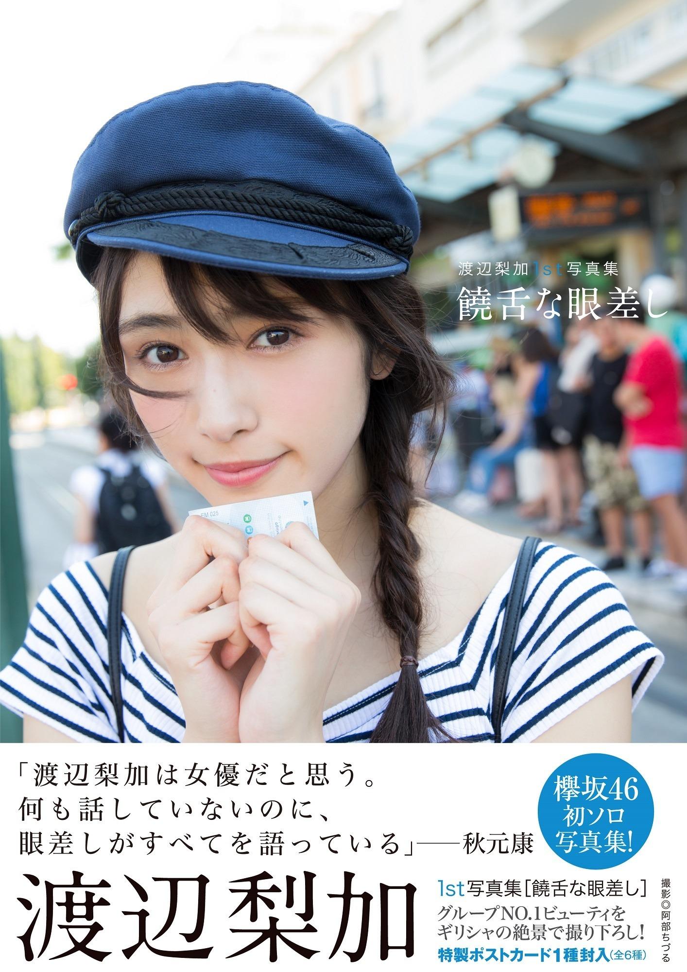 欅坂46渡辺梨加の写真集水着グラビア&アイコラエロ画像97枚・19枚目の画像