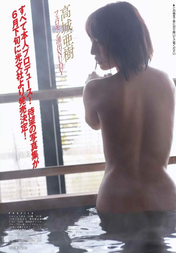 ヌード解禁!元AKB48高城亜樹(26)の抜けるグラビア画像60枚・12枚目の画像