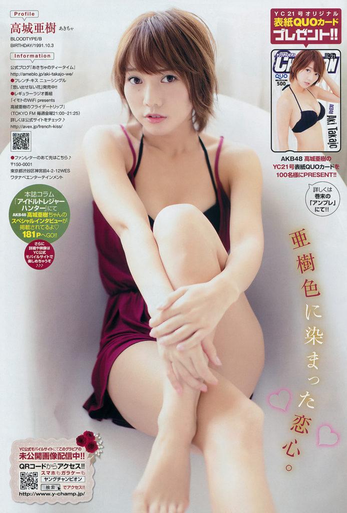 ヌード解禁!元AKB48高城亜樹(26)の抜けるグラビア画像60枚・41枚目の画像