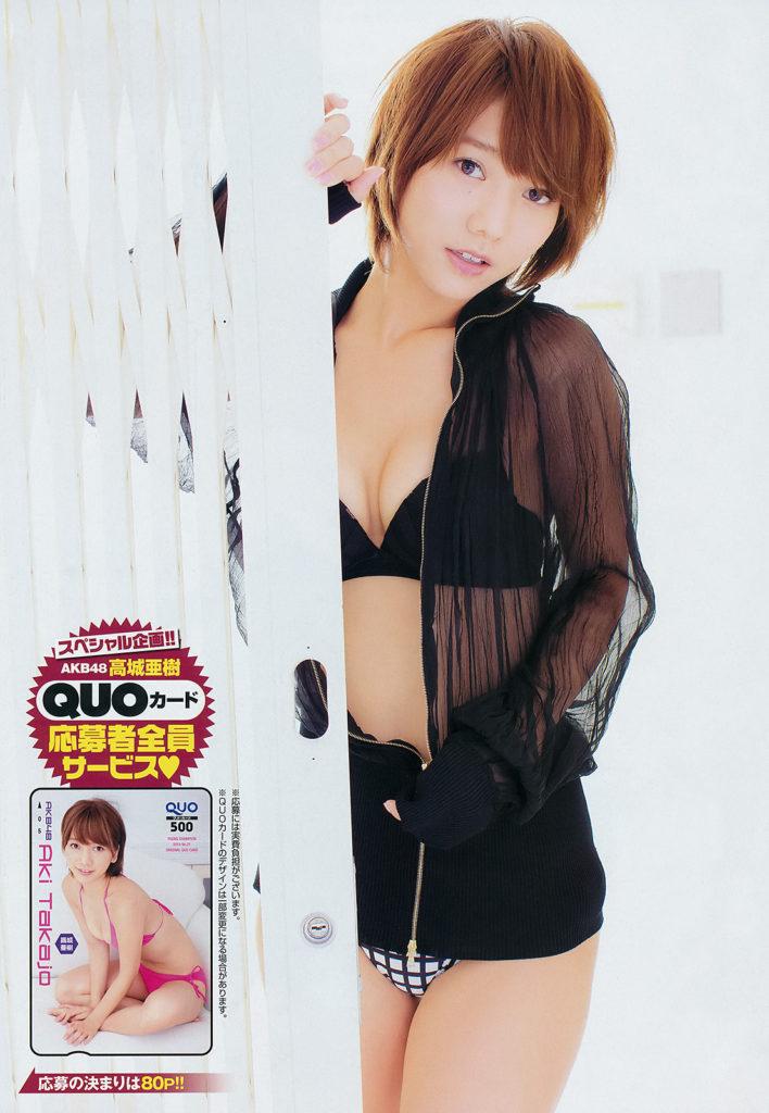 ヌード解禁!元AKB48高城亜樹(26)の抜けるグラビア画像60枚・43枚目の画像