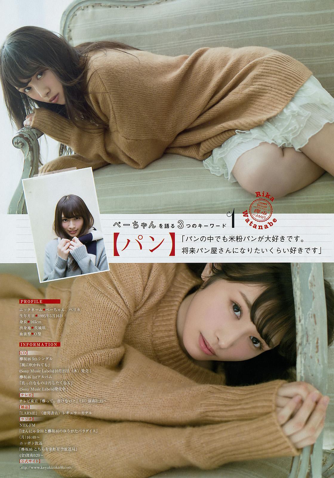 欅坂46渡辺梨加の写真集水着グラビア&アイコラエロ画像97枚・41枚目の画像